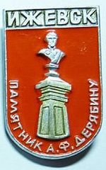 Памятник А.Ф.Дерябину. Ижевск. Нагрудный значок.