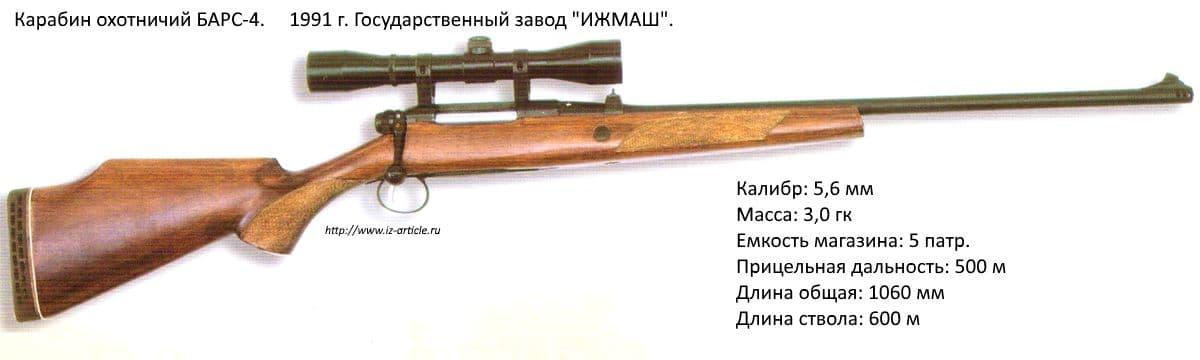 Карабин хотничий БАРС-4. 1991 г. Государственный завод ИЖМАШ.