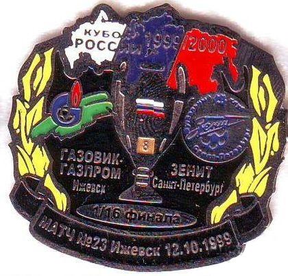 Зенит - Газовик-Газпром Ижевск. Кубок России.  1999.