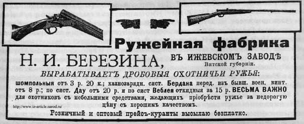 Реклама ружейной фабрики Н.И.Березина