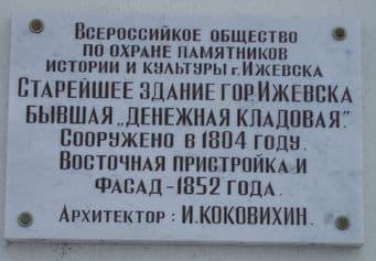 Старейшее здание Ижевска, бывшая Денежная кладовая.