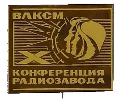 ВЛКСМ. Конференция Радиозавода. Ижевск. Нагрудные значки