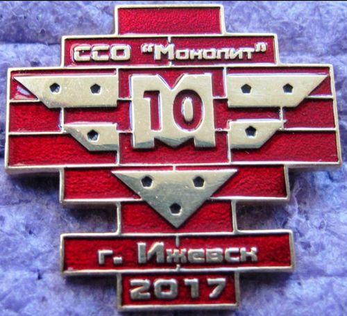 """ССО """"Монолит"""". 10 лет. г. Ижевск. 2017. Нагрудный значок."""