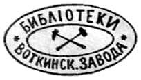 Штемпель первой в Воткинске заводской библиотеки, открытой в 1823 году.