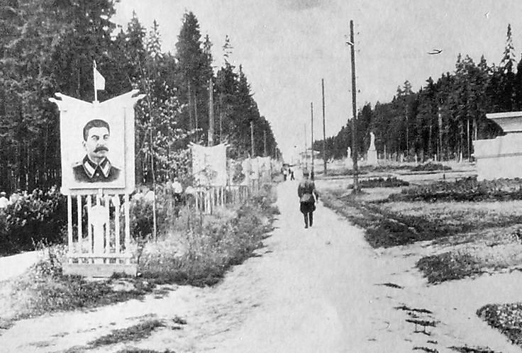 Парк им. Кирова. Фото начала 30-х годов. Ижевск.