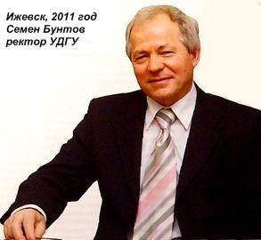 Бунтов Семен, ректор УДГУ