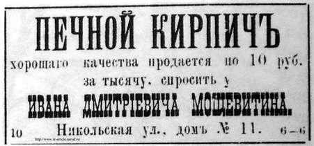 Купец Мощевитин Иван. Объявление в газете.