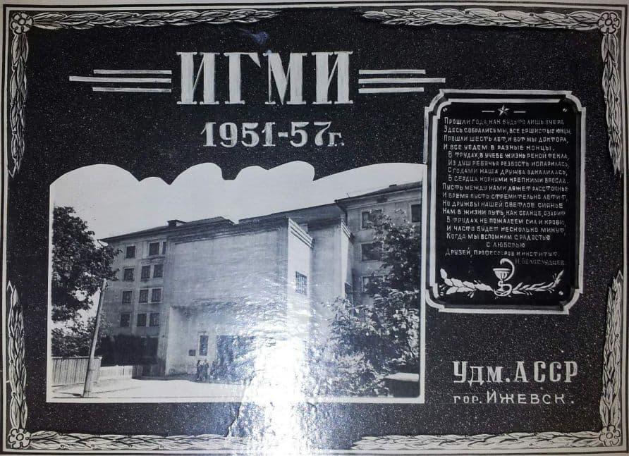 ИГМИ 1951-57 г.