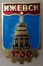 Нагрудный значок Ижевск. 1760