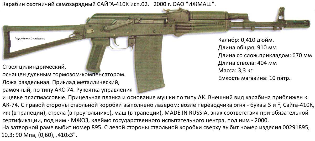 Карабин охотничий самозарядный САЙГА-410К исп.02. 2000 г. ОАО ИЖМАШ.