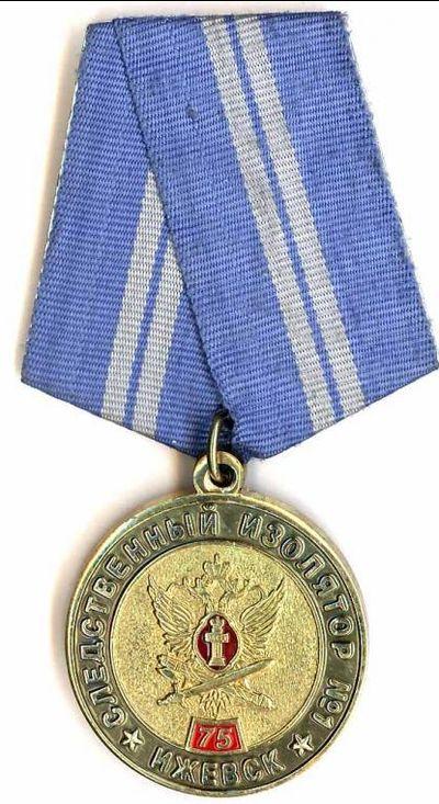 75 лет  ФСИН. Следственный изолятор. Ижевск. 1938-2013. Медаль.