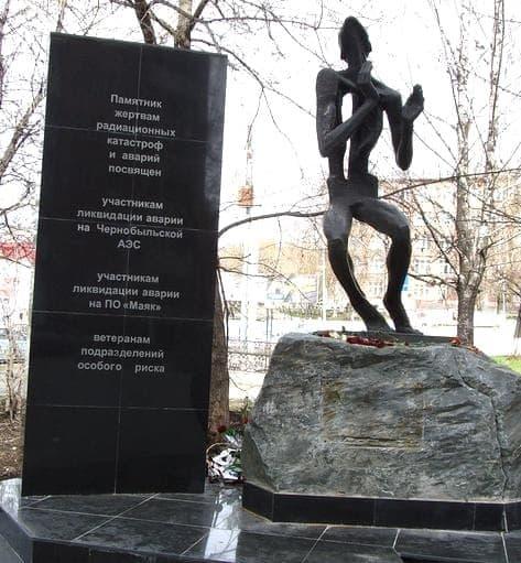 Памятник Жертвам радиационных аварий. Ижевск