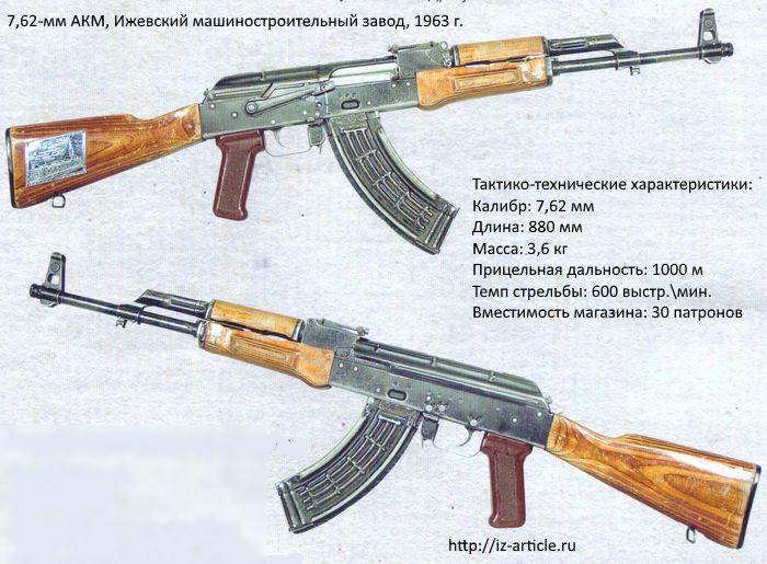 7,62-мм АКМ, Ижевский машиностроительный завод, 1963 г.