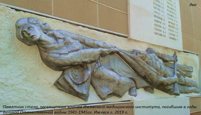 Памятник стела , посвященная врачам Ижевского медицинского института, погибшим в годы Великой Отечественной войны 1941-1945гг.