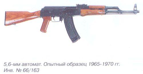 5,6 мм автомат Калашникова. Опытный образец 1965 - 1970 гг. Инв. № 66\163