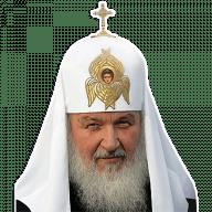 ПАТРИАРХ КИРИЛ