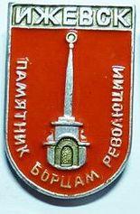 Памятник Борцам революции. Ижевск. Нагрудный значок.