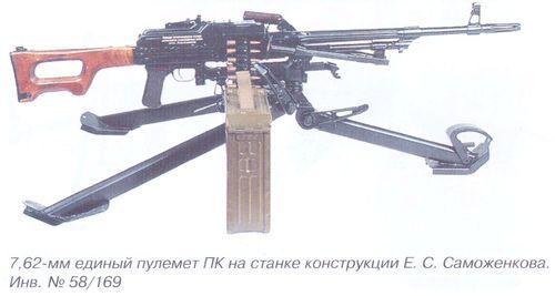 7,62 мм единый пулемет ПК на станке конструкции Е. С. Саможенкова. Инв. № 58\169