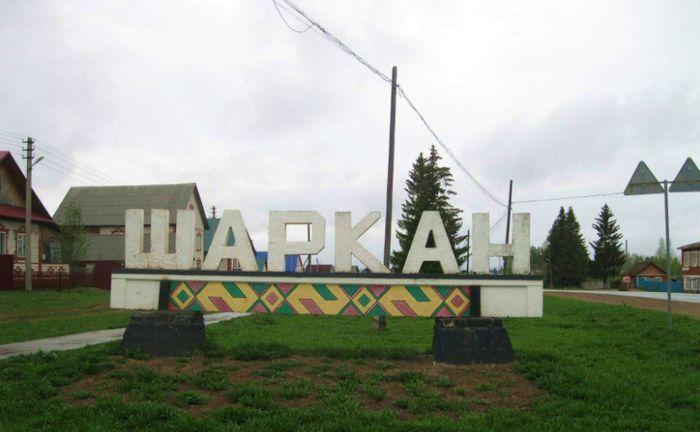 Село Шаркан. Удмуртия.