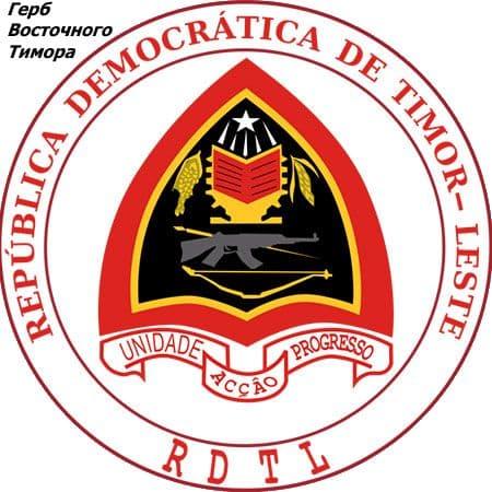 Герб Восточного Тимора. Автомат Калашникова, лук и копье символизируют вековую борьбу за свободу, честь и достоинство, а также суверенитет Восточного Тимора.