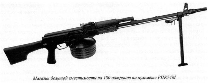 РПК74М с магазином на 100 патронов.
