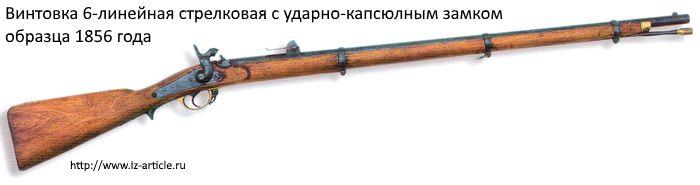 Винтовка 6-линейная стрелковая с ударно-капсюльным замком образца 1856 года. Ижевский оружейный завод.