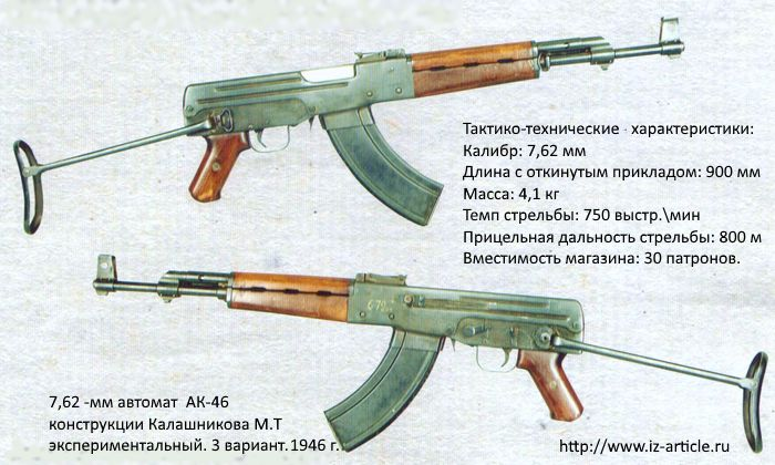 7,62 -мм автомат  АК-46 конструкции Калашникова М.Т экспериментальный 3 вариант.