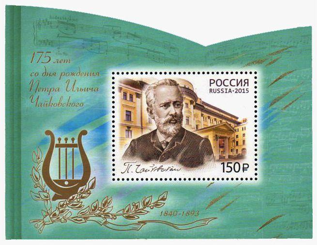 175 лет со дня рождения Петра Ильича Чайковского.