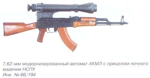 7,62 мм модернизированный автомат АКМЛ с прицелом ночного видения НСПУ. Инв. № 66\194