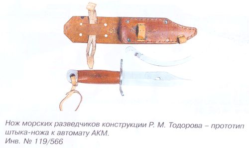 Нож морских разведчиков конструкции Р.М.Тодорова - прототип штыка ножа к автомату АКМ. Инв. № 119\566