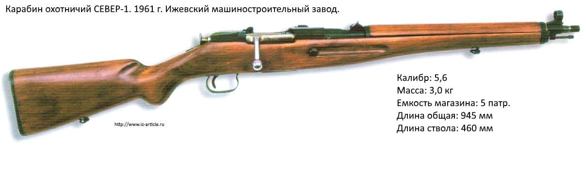 Карабин охотничий СЕВЕР-1. Ижевский машиностроительный завод. 1961 гг.