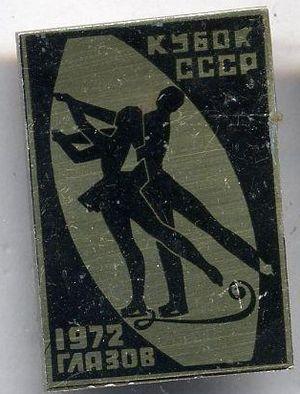Кубок СССР. Глазов. 1972. Нагрудный значок.