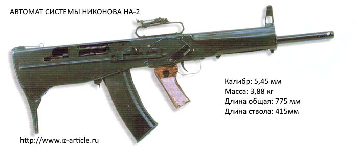Автомат системы Никонова НА-2