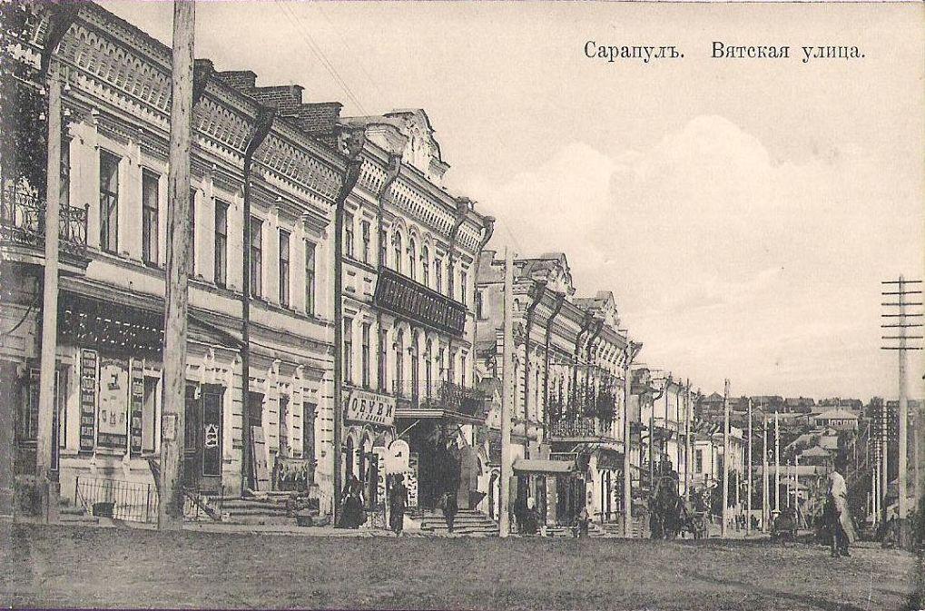 Почтовая карточка. Сарапул. Вятская ул. Сибирский Торговый банк.