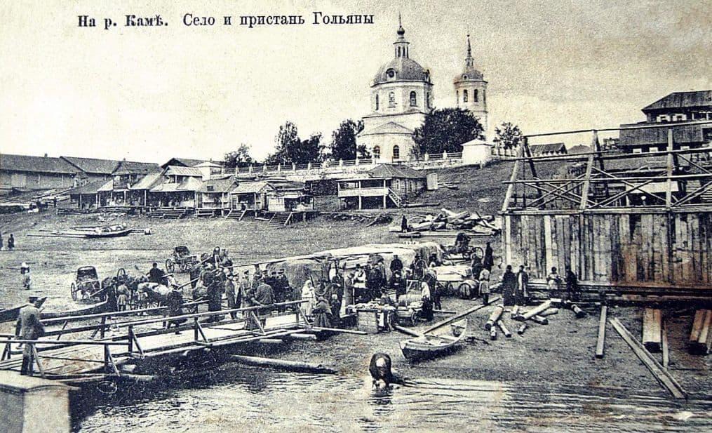 Село и пристань Гольяны на реке Каме. Старая открытка.