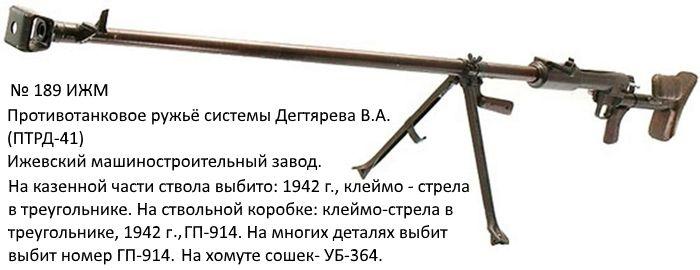 Противотанковое ружьё системы Дегтярева В.А., ПТРД-41.