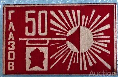 50 лет пионерской организации. Глазов.