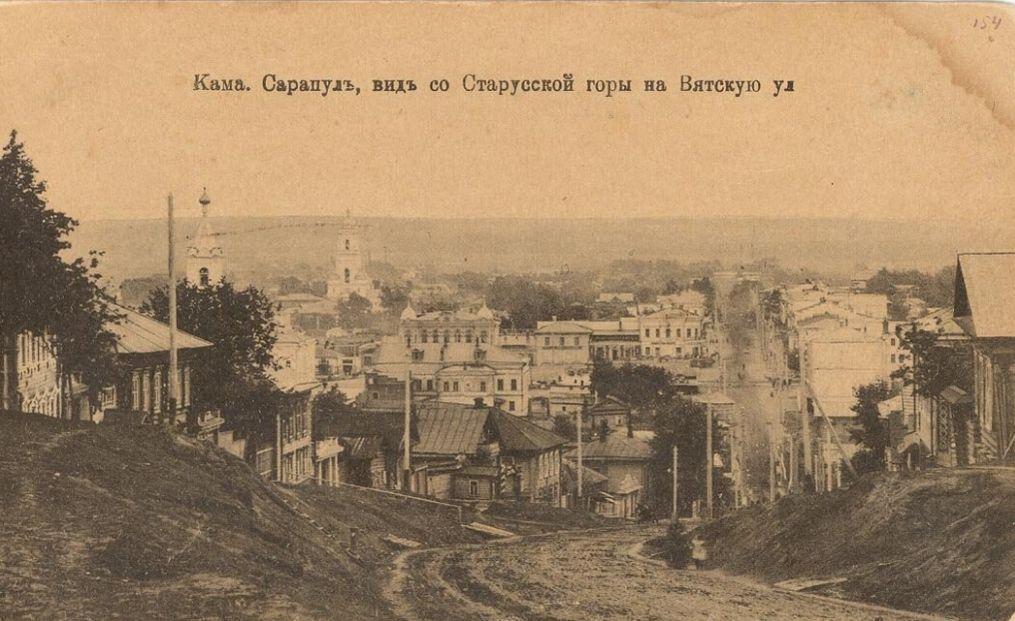 Вид со Старцовой горы на Вятскую улицу . Сарапул. Начало XX века. Почтовая карточка.