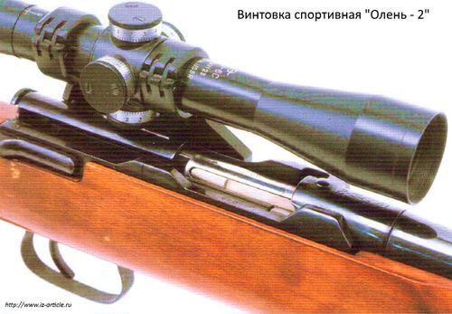 Винтовка спортивная ОЛЕНЬ-2 для стрельбы по движущей мишени. 1973-1975 гг. Ижевский машиностроительный завод.