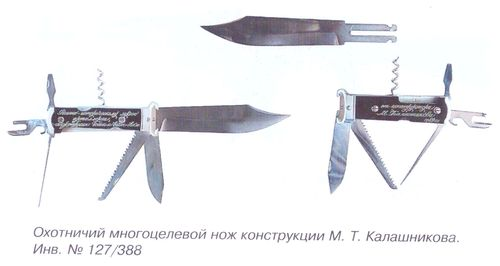 Охотничий многоцелевой нож конструкции М.Т. Калашникова. Инв. № 127\388