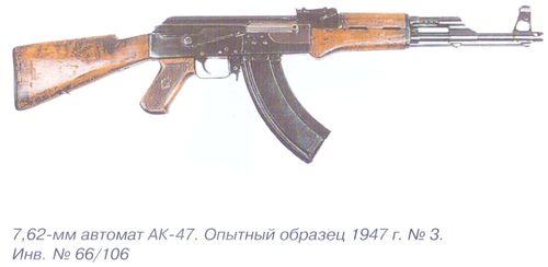 7,62 мм автомат АК-47. Опытный образец 1947 г. №3. Инв. №66\106