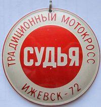 Судья. Традиционный мотокросс.Ижевск-72. Нагрудный значок.