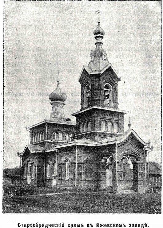 Старообрядческий храм. Ижевск.
