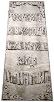 Памятник Андрею Дерябину в  Ижевске.