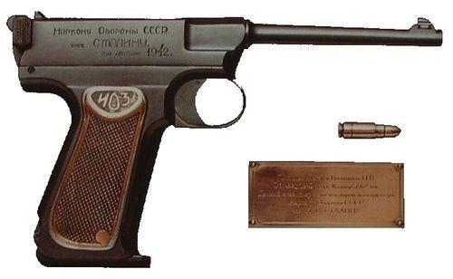 Пистолет Воеводина.