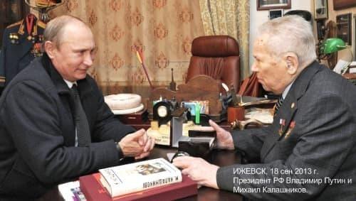 Владимир Путин в Ижевске, 18 сентября 2013 года, лично поздравил Михаила Тимофеевича Калашникова с праздником - Днем оружейника.