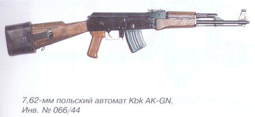 7,62 мм польский автомат Kbk AK-GN