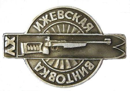 Ижевская винтовка. Спортивные нагрудные значки СССР.
