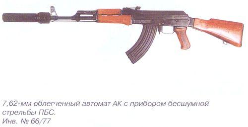 7,62 мм облегчённый автомат АК с прибором бесшумной стрельбы ПБС. Инв. № 66\77