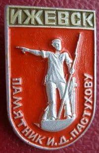 Памятник Пастухову И.Д. Ижевск. Нагрудный значок.
